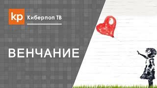 видео Развенчание брака в православной церкви – правила, процедура, причины