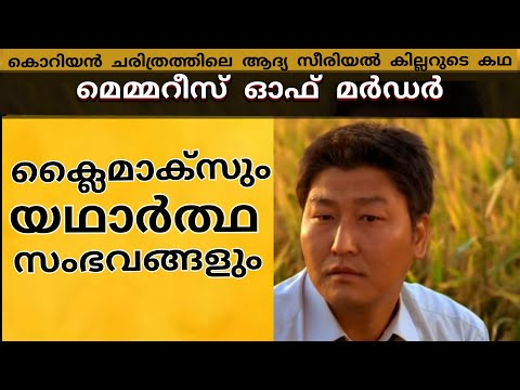 Memories Of Murder Korean Movie Ending Scene Explained In Malayalam With Real Incident After Film Youtube