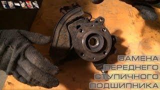 Peugeot 406 - Замена переднего ступичного подшипника