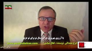 خامنهای عامل فجایع و مسئول مهندسی آرا و تقلب، امید دانا عامل رژیم با نگاه ایرج مصداقی