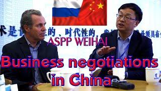 Деловые переговоры Виктора Арестова в Китае