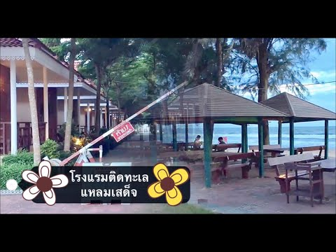 Review โรงแรมเมโทร แซนด์แอนด์ซี รีสอร์ท จันทบุรี | โรงแรมติดทะเลหาดแหลมเสด็จ