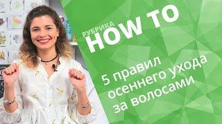 видео Как ухаживать за волосами осенью