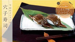 穴子寿司(えんげ食) thumbnail