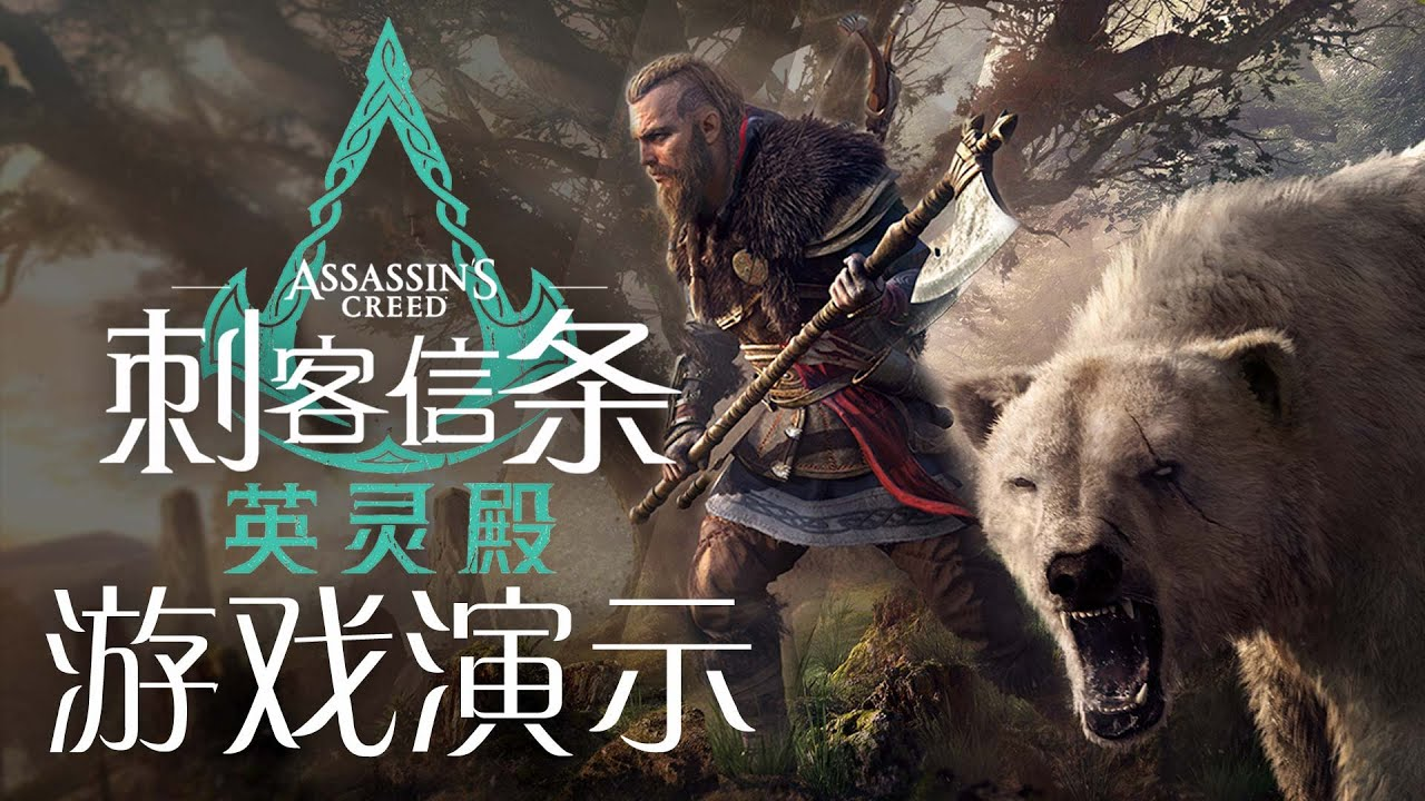 《刺客教條:諸神黃昏》具體玩法講解,《看門狗2》免費領取「遊戲指南針」Assassin's Creed Valhalla:Detailed introduction,watchdog2 free !