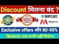 Amazon, Flipkart, जैसी Online shopping sites पर अब नहीं मिलेगे exclusive Offers and discounts