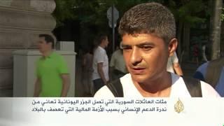 اللاجئون السوريون يتدفقون على اليونان