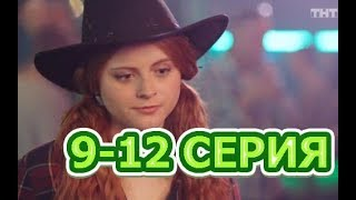 Ольга 3 сезон 9-12 серия - Полный анонс