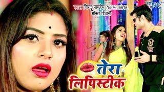 Chintu Pandey का नया सबसे हिट वीडियो सांग 2019 | Tera Lipistic | Bhojpuri Hit Song