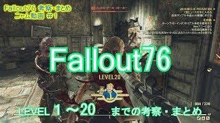 みなさん こんにちは Fallout76をプレイしているサラリーマンです! ご...