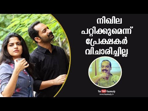 Audience Didn't Think Nikhila Vimal Will Fail To Deliver | Sathyan Anthikad
