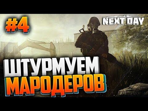 Next Day: Survival - ШТУРМУЕМ...