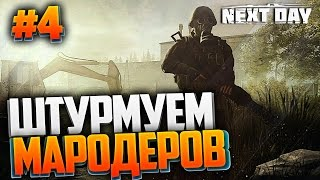Next Day: Survival - ШТУРМУЕМ МАРОДЕРОВ