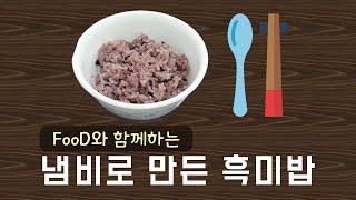 푸디와 함께하는 한상차리기 ver. 흑미밥