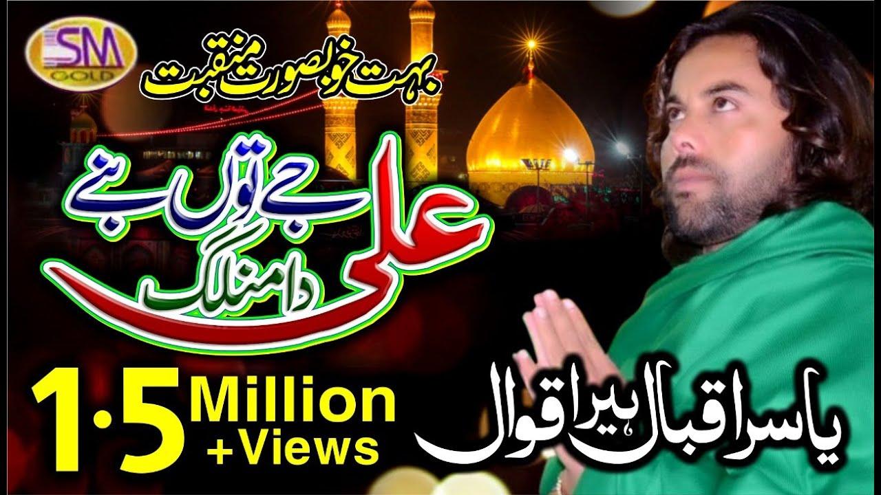 Download Ali Da Malang Yasir Iqbal Heera Qawal