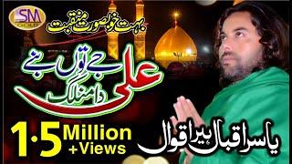 ali da malang yasir iqbal heera qawal
