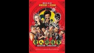 Detective Chinatown 唐人街·探案 Film Trailer 2014