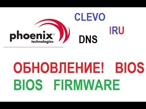 Обновление BIOS Phoenix Update, CLEVO FIRMWARE