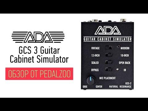 ADA GCS 3 Guitar Cabinet Simulator - Обзор от Pedalzoo