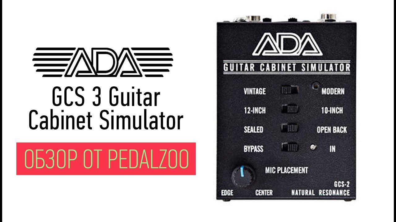 ADA GCS 3 Guitar Cabinet Simulator - Обзор от Pedalzoo - YouTube