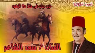 سعدالشاعر حرب دياب فى مكة مع اليهود الحلقه رقم 6