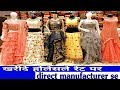 10000 वाला गाउन 2000 मे खरीदिये | LONG PROM DRESS | CHEAPEST LADIES GOWN MARKET  | Go Girls....