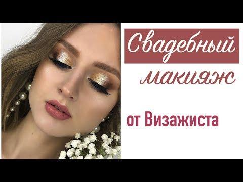 💖СИЯЮЩИЙ Свадебный МАКИЯЖ 2020 от Визажиста  👰Макияж НЕВЕСТЫ Пошагово 🔥Макияж ГЛАЗ