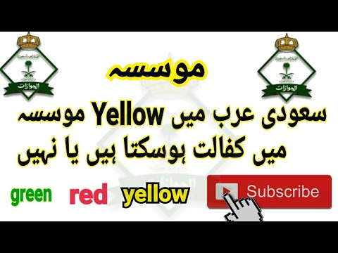 Saudi Arabia mai Yellow Red  green mossasa/کفالت 2018