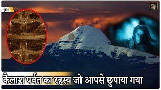 कैलाश पर्वत का रहस्य जो आप नहीं जानते // Biggest Mystery Revealed of Mount Kailash Parvat