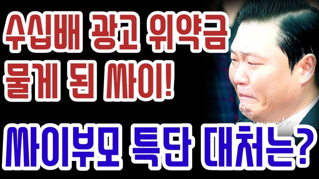 수십배 광고 위약금 물게된 싸이에게 싸이 부모님이 보여준 특단의 대처는?