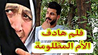 فلم قصير الأم المضلومه شاب يصيح ع أمة شوفو شصار #محمد_الرياض
