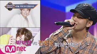 """BTS COUNTDOWN [선공개] 방탄소년단의 사적이고 은밀한 이야기! """"드루와~ 드루와~"""" 171012 EP.2"""