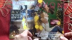 Преглед на каталог 17/ 2019г. - Avon България. Frozen II. Адвент календари by Avon.