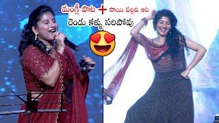 ఇద్దరు కలిస్తే రచ్చ  రచ్చే   Sai Pallavi Mass Dance While Mangli Singing On Same Stage   Love Story