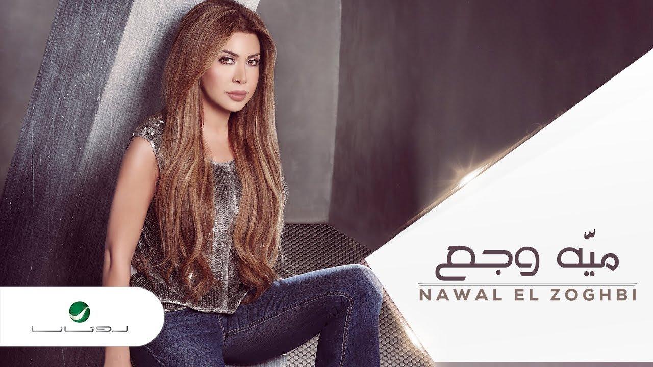 Nawal El Zoghbi … Meet Wagaa - Lyrics Video | نوال الزغبي … ميه وجع - بالكلمات