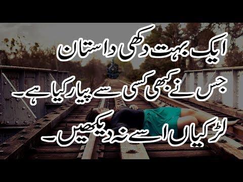 urdu sad ghazal poetry -  love Story Shairi dj shahid