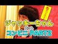 『R-1ぐらんぷり』【決勝final】残ったら演る予定だった…コント『コンビニ PART2』…