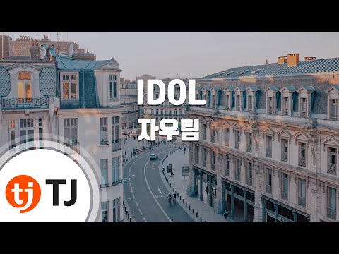 [TJ노래방] IDOL - 자우림 (IDOL - Jaurim) / TJ Karaoke