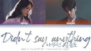 Baek Z Young Ong Seong Wudidn t say anything