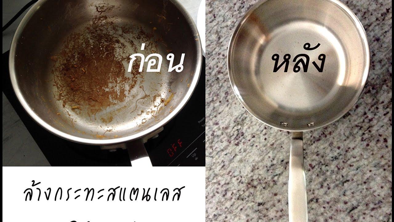 ล้างกระทะสเตนเลสให้ถูกวิธี ขัดรอยไหม้แบบใช้ได้ยาวๆ #กระทะไหม้ #ล้างกระทะ #กระทะสเตนเลส #ปัญหาในครัว