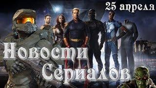 🎬НОВОСТИ СЕРИАЛОВ - 25 АПРЕЛЯ (Пацаны,Болотная Тварь,Хало,Люцифер)