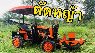 #รถตัดหญ้า #รถตัดหญ้า #รถตัดหญ้า # Mower # Mower