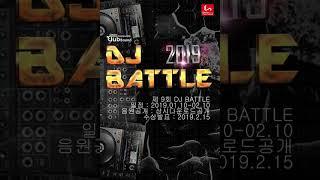 [DJ Maro][2019클럽사운드DJ 대회] ◆◆흥부자들 모여라!! 빵댕이 지참 ◆◆