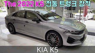 The 2021 K5  전동 트렁크 장착 대전 전동 트…