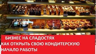 видео Как открыть магазин сладостей с нуля