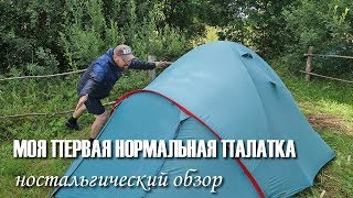 Моя первая нормальная палатка: ностальгический обзор