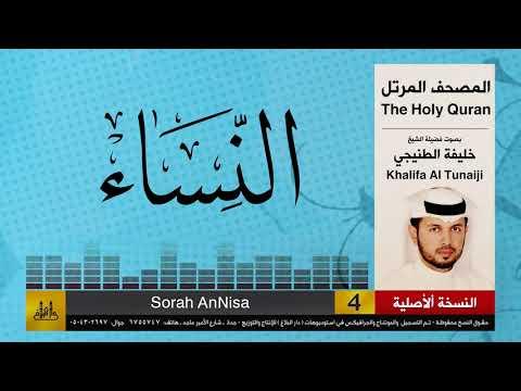 04 | سور النساء | خليفة الطنيجي | khalifa Al Teneji