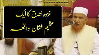 Ghazwa Khandaq ka ek Unbelievable Waqia Maulana Makki Al hijazi Video