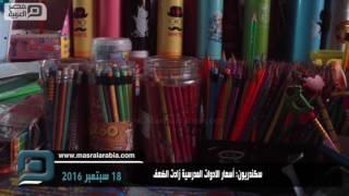بالفيديو| سكندريون: أسعار الأدوات المدرسية زادت الضعف