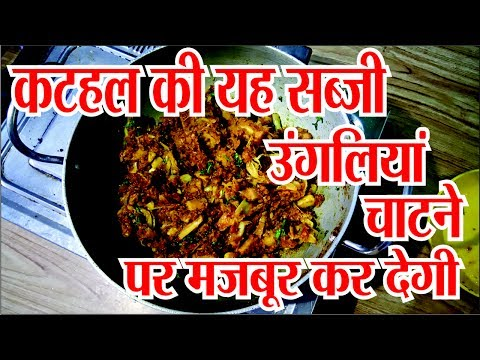 How To Make Katahal With Gram Flour